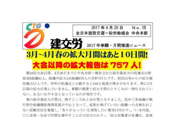 2017年春闘・月間推進ニュース No.15