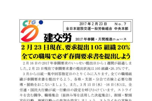 2017年春闘・月間推進ニュース No.7