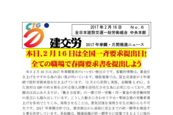 2017年春闘・月間推進ニュース No.6