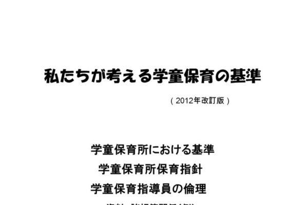 【全国学童保育部会】私たちが考える学童保育の基準(2012年改定版)