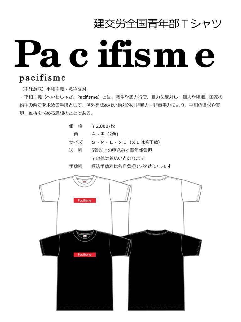 【全国青年部】青年部Tシャツ販売中