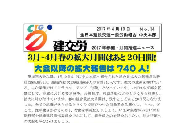 2017年春闘・月間推進ニュース No.14