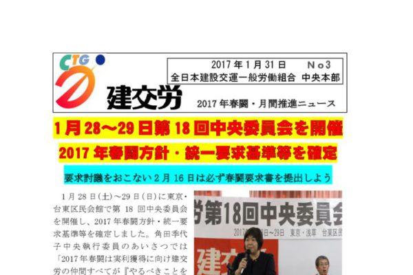 2017年春闘・月間推進ニュース No.3