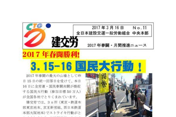 2017年春闘・月間推進ニュース No.11