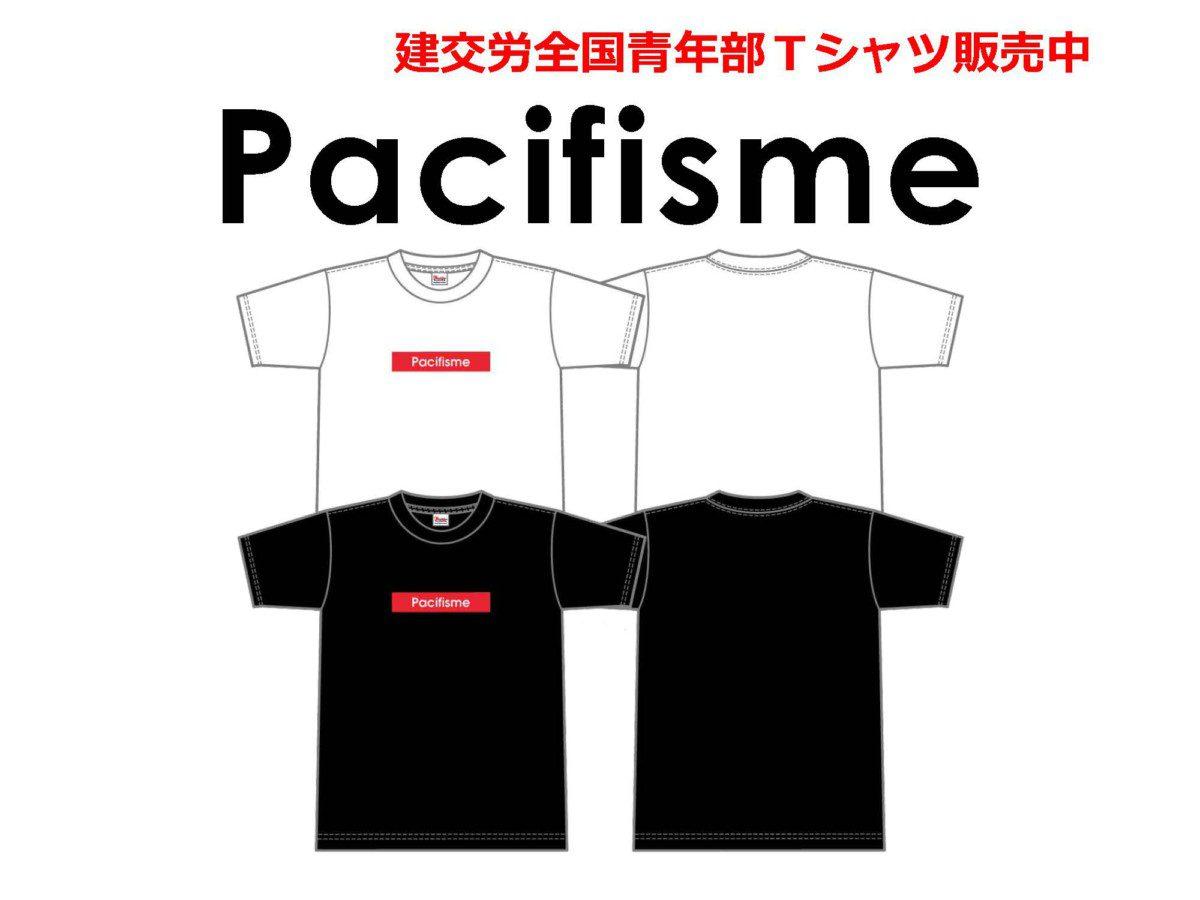 青年部Tシャツ【HP用】